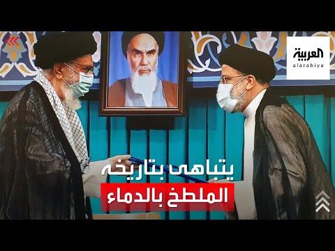 رئيسي يفتخر بمذبحته بحق 30 ألف سجين إيراني في يوم تنصيبه