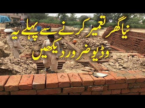 House construction in Pakistan Urdu Hindi | House Constructi