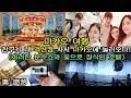 마카오 여행 - 최신형 소니액션캠(FDR-X3000R)으로 찍은 여행영상(분수쇼, 친구쌩쑈,꽃으로 도배된 호텔)澳门旅游-用