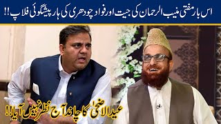 Mufti Muneeb Beats Fawad Chaudhry This Time On Eid Moon Sighting