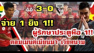 คอมเมนต์ชาวเวียดนามและเมียนมาในนัดที่เมืองทองชนะชัยนาท 3-0