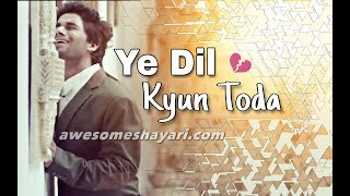 Ye Dil Kyun Toda Lyrics - Nayab Khan | Very sad hindi song🎵🎵
