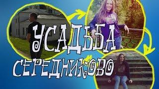 видео Усадьба Середниково и Музей