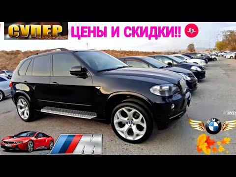 🇦🇲 Авто из Армении 1 Декабря 2020!🌓 Супер Цены и Скидки !!