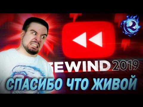 YouTube Rewind 2019 сосет… и это НОРМА
