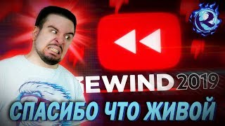 YouTube Rewind 2019 kinda sucks... but that's OKAY