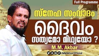 Repeat youtube video Sneha Samvadam | ദൈവം സത്യമോ മിഥ്യയോ..? | Full Question & Answer by MM Akbar