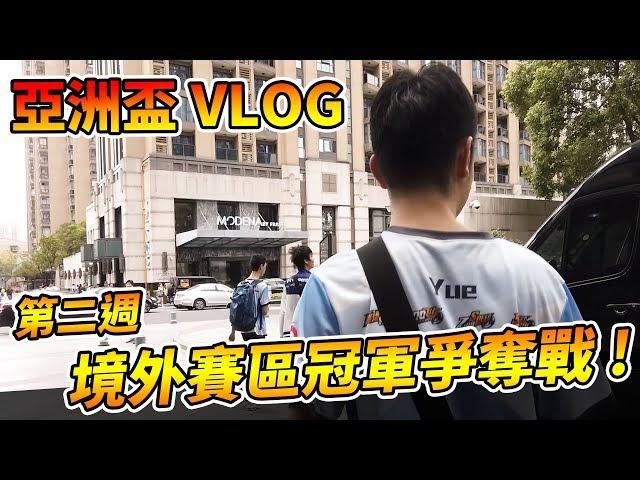 【小草Yue】極速領域 亞洲盃Vlog 第二週!境外賽區冠軍爭奪戰!宿命的對決!