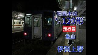 【鉄道走行音】キハ120形 亀山→伊賀上野 関西本線 普通 伊賀上野行