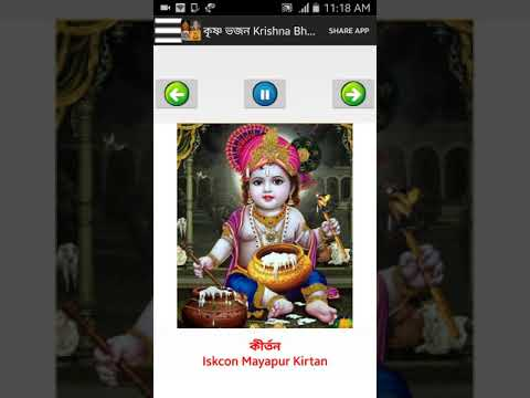বাংলা ভজন -Bengali Bhakti Geet - Apps on Google Play