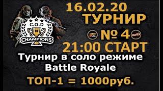 Call of duty mobile турнир топ1-1000руб. 16.02.20 информация в описании