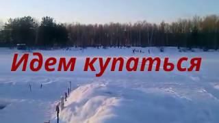 Вечер/// Озеро/// Купание в проруби///