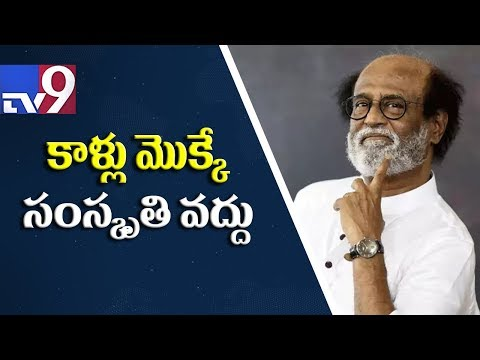 Rajinikanth to fans || End blind worship of politicians - TV9