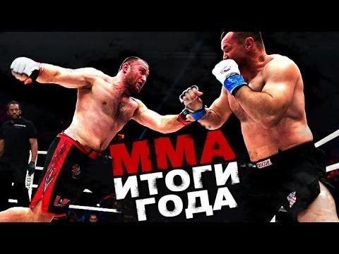 ММА - итоги года с Александром Есауловым