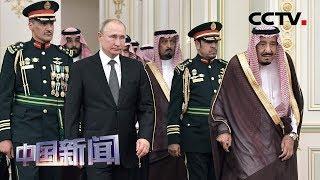 [中国新闻] 普京访沙特有玄机 中东格局加速演变 | CCTV中文国际