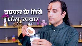 Home Remedies for Dizziness Treatment in Hindi - चक्कर के घरेलू उपचार