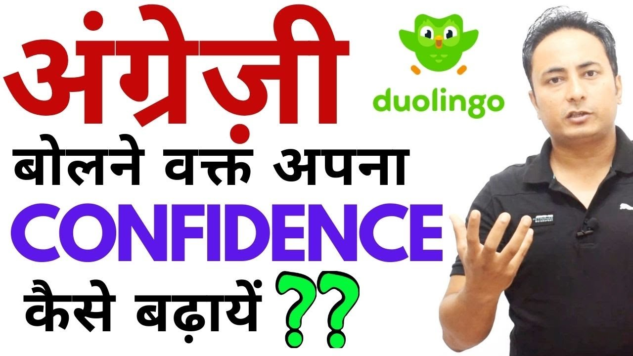 How to improve Confidence in Spoken English । Best Free Spoken English App