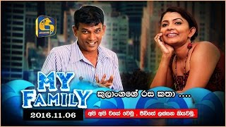 My Family | Sarath Kulanga with Supriya Abeysekara - 06th November 2016