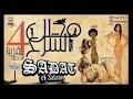 مهرجان الشرع حلل اربعه +18 | سادات العالمى | توزيع | الديفيل 2017