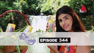 Neela Pabalu | Episode 344 | 05th September 2019 | Sirasa TV Thumbnail