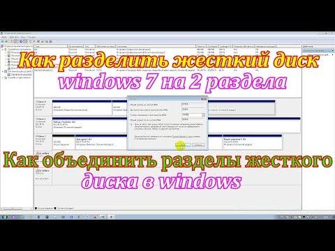 Как разделить жесткий диск на разделы.Как объединить разделы жесткого диска в Windows