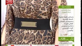 Xela Fashion Daywear | Citrusstv.com | فساتين جزيلا العصرية