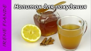 Как похудеть без таблеток и диет!!! Вкусный и полезный Напиток для похудения