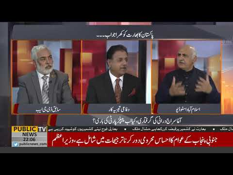 Defense Analyst Aijaz Awan talks about narrative of India ab