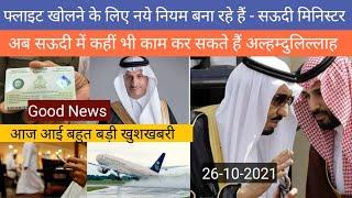 Saudi International Flights Start Soon With New Travel Protocols | Big Good News For Expatriates