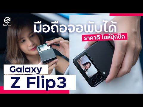 รีวิว Samsung Galaxy Z Flip3 5G มือถือจอพับ พกง่าย ราคาเริ่มต้น 34,900 บาท
