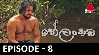 Helankada - Episode 08 | 18th May 2019 | Sirasa TV Thumbnail