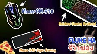 รีวิวของ Gaming Gear Computer set | EP.1 งบไม่เกิน1,000บาท !!!?