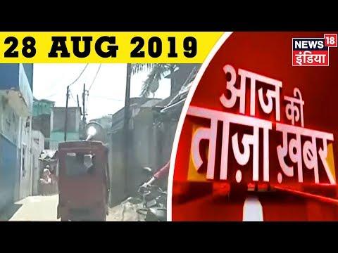 Aaj Ki Taaza Khabar - 28 August, 2019 की बड़ी खबरें | Top Morning Headlines At 10 AM
