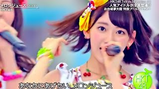 【Full HD 60fps】 HKT48 メロンジュース (2016.07.18)