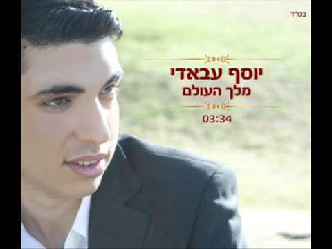 יוסף עבאדי מלך העולם | Yossef Abadi King Of the World - Melech Ha'Olam