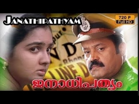 Janadhipathyam | super hit action  full movie l | Sureesh Gopi | Urvashi | Vani Viswanath
