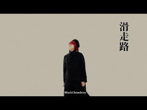 Black Chambray-滑走路(Music Video)