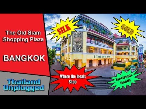 The Old Siam Shopping Plaza Bangkok โอลด์สยามพลาซ่ากรุงเทพช้อปปิ้ง