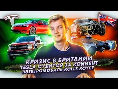 Топливный кризис Великобритании | Tesla судится из-за комментов | Электромобиль Rolls-Royce
