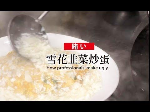 今日の賄い【雪花韮菜炒蛋】-にら玉淡雪あんかけ-stir-fry-of-chinese-chive-and-egg-with-white-sauce.