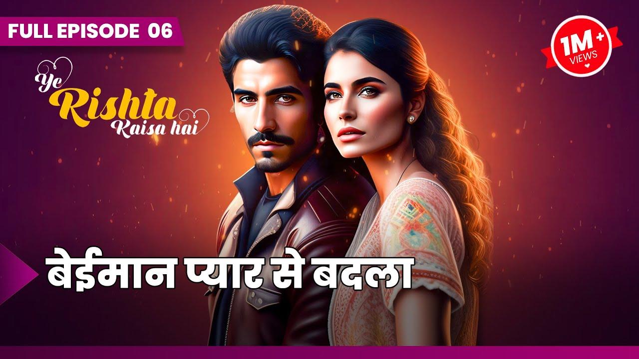 Download Ye Rishta Kaisa Hai   Ep 06   Exposed   Pocket FM   रिश्ता या सोची समझी साज़िश ?