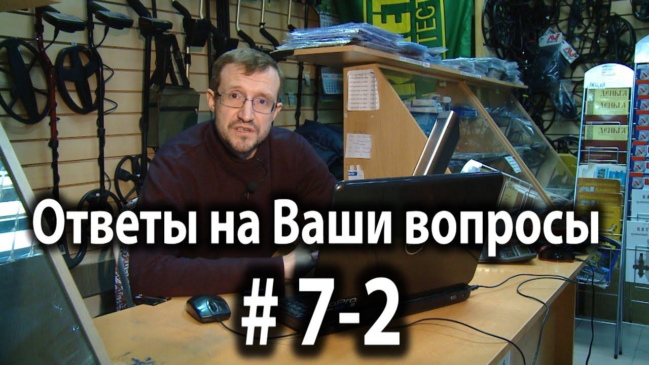 Ответы на вопросы 7-2 - youtube.