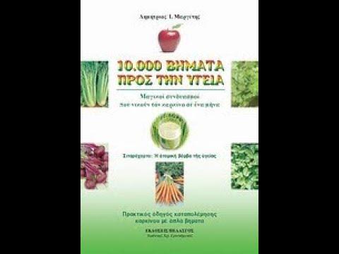 Παρουσίαση με Θέμα 10.000 Βήματα προς την Υγεία