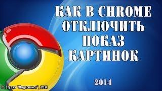 Как в Chrome отключить показ картинок(Как в Chrome отключить показ картинок Каталог видеоуроков на сайте www.video-spravka.ru., 2014-06-05T07:46:09.000Z)