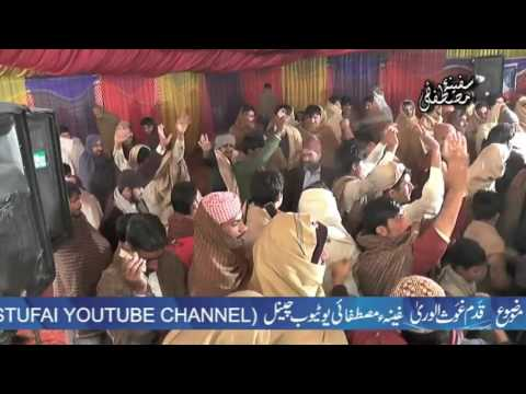 MURSHID MERA SAIYO NE SOHNA PEERAN DA PEER PART 07 OF 07