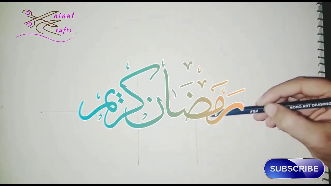 Hand drawn sketch (Ramadan Kareem)