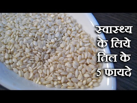 Sesame Seeds Benefits In Hindi - स्वास्थ्य के लिये तिल के लाभ @ jaipurthepinkcity.com