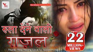 बेहद दर्द भरी ग़ज़ल - karke Tanha Mujhe Is Mod Pe Laane Wala - Sad Ghazal || Shakeel Ashfaq