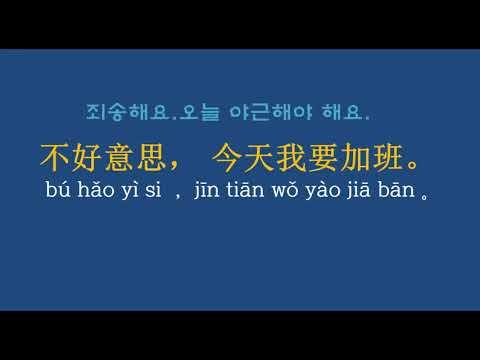 [초급중국어]비즈니스회화#1