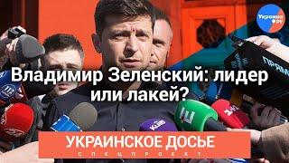 Украинское досье: Владимир Зеленский: лидер или лакей?